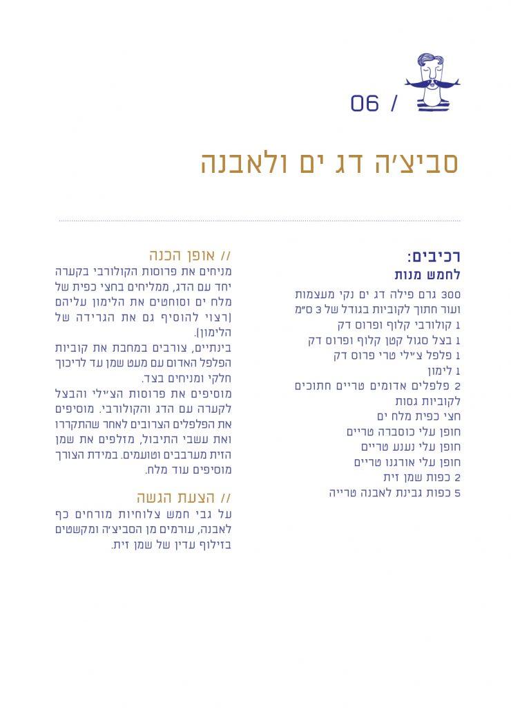 סביצ'ה דגים ולאבנה - מתכוני שף מאסטר פיש תל אביב