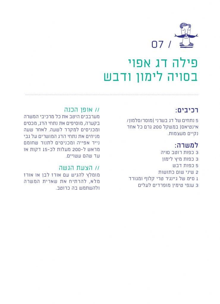 פילה דג אפוי בסויה, לימון ודבש - מתכוני שף מאסטר פיש תל אביב